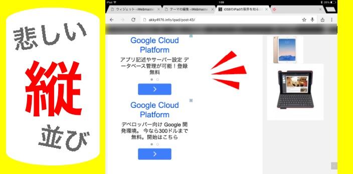 iPad Air 2を横向きにした時ダブルレクタングル表示にするには